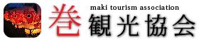 巻観光協会